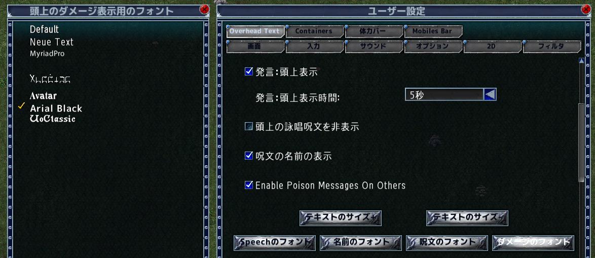 頭上テキストのフォント選択画面