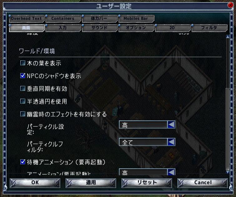 標準UI「ユーザー設定」→「画面」