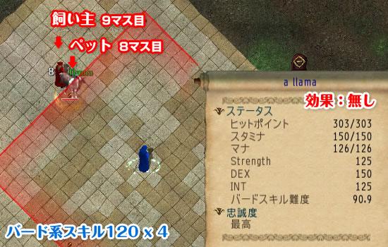 Invigorate(勇壮の歌):テイマー9マス、ペット8マス(バード4スキル120)