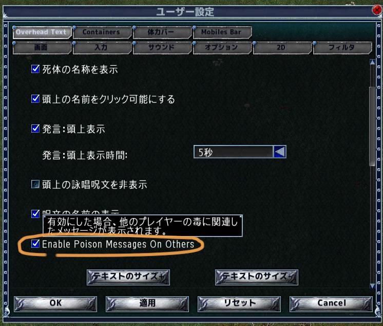 毒メッセージの設定画面