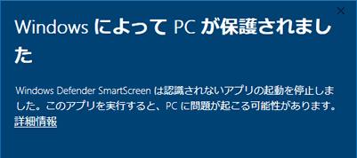 Windows Defenderによるインストーラーのブロック画面